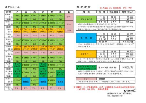 スケジュール表のサムネイル